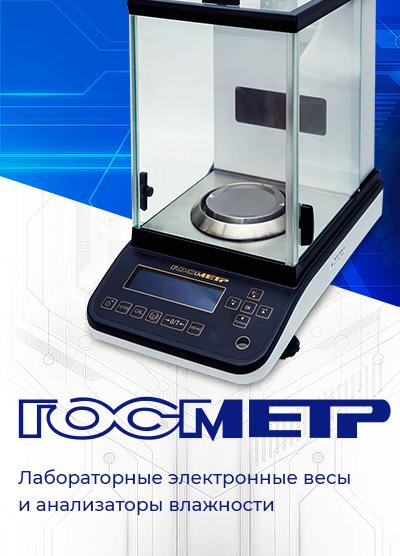 Лабораторные весы Госметр